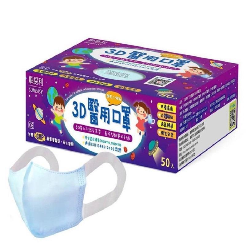 順易利幼童立體醫療口罩(50片/盒) 台灣製口罩/兒童醫用口罩/幼童口罩