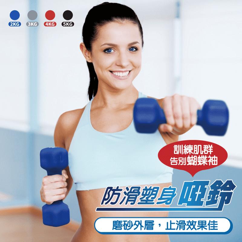 【成功】S5210 防滑塑身啞鈴(5公斤)