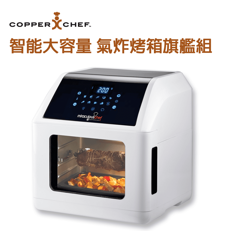 【Copper Chef】智能大容量氣炸烤箱旗艦組(EL18001-10200)