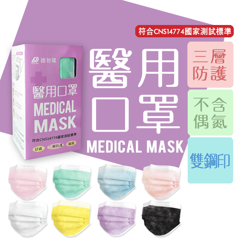 德智隆雙鋼印醫療口罩(50片/盒) 平面口罩/兒童醫療口罩/醫用口罩/台灣製