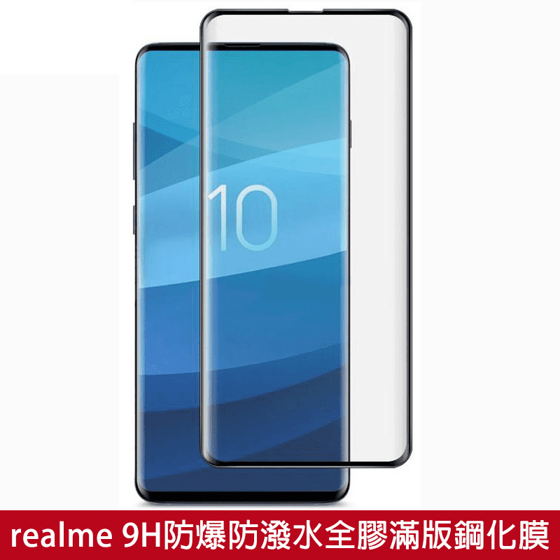 Realme X50 Pro 鋼化玻璃膜螢幕保護貼