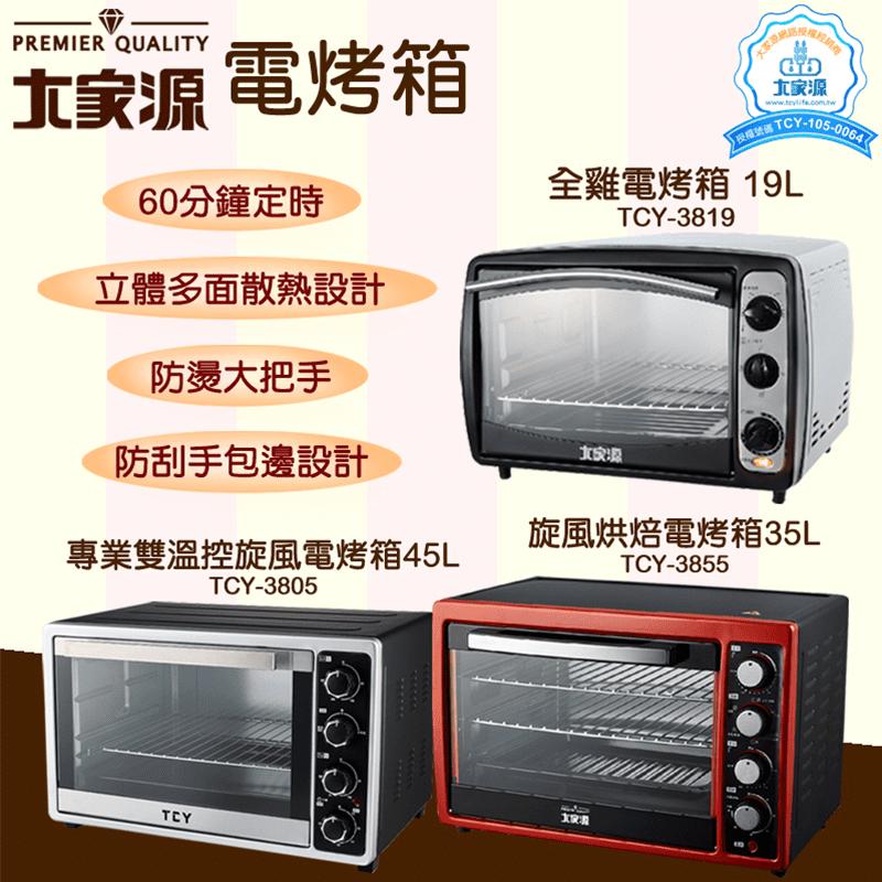 大家源專業雙溫控旋風電烤箱TCY-3805/TCY-3855/TCY-3819