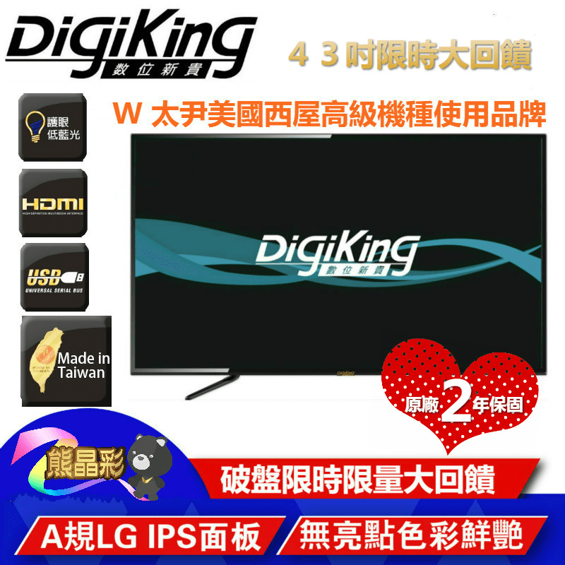 DigiKing 數位新貴43型Full HD低藍光高級液晶顯示DK-43M77