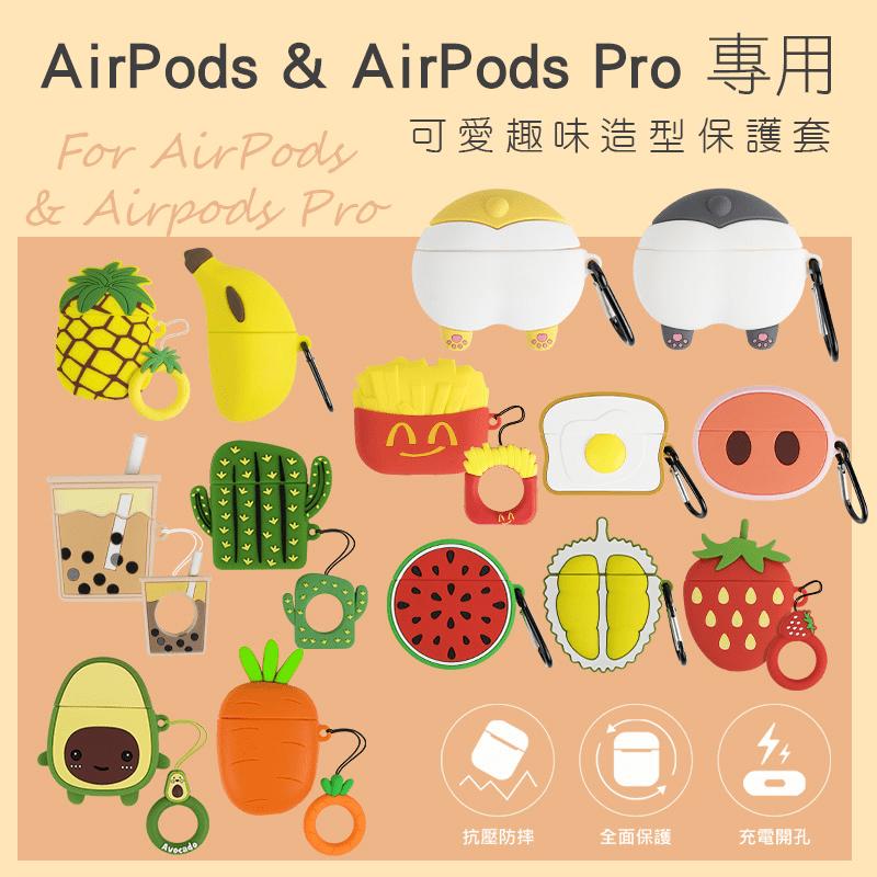 aibo AirPods藍牙耳機專用 可愛造型保護套OO-114