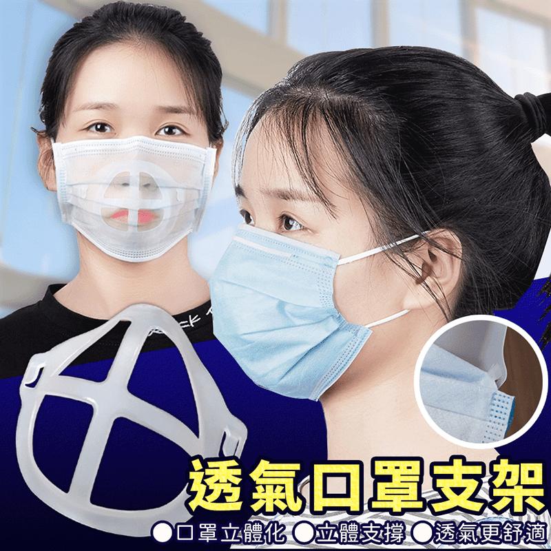 升級可水洗透氣口罩支架