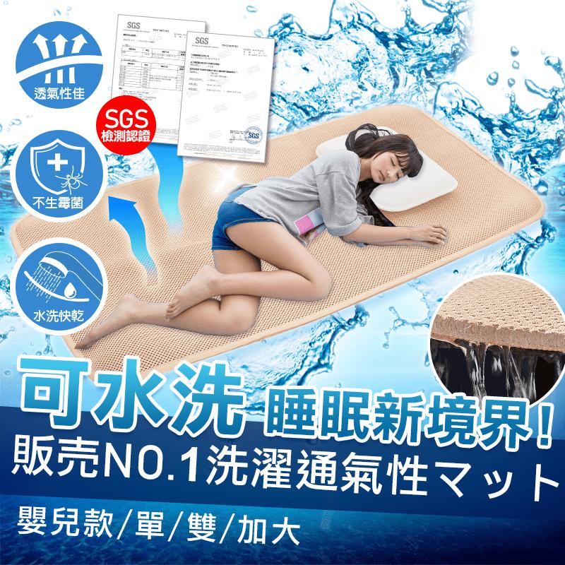 【J-bedtime床寢時光】6D超透氣可水洗涼感床墊 嬰兒/單人/雙人/加大