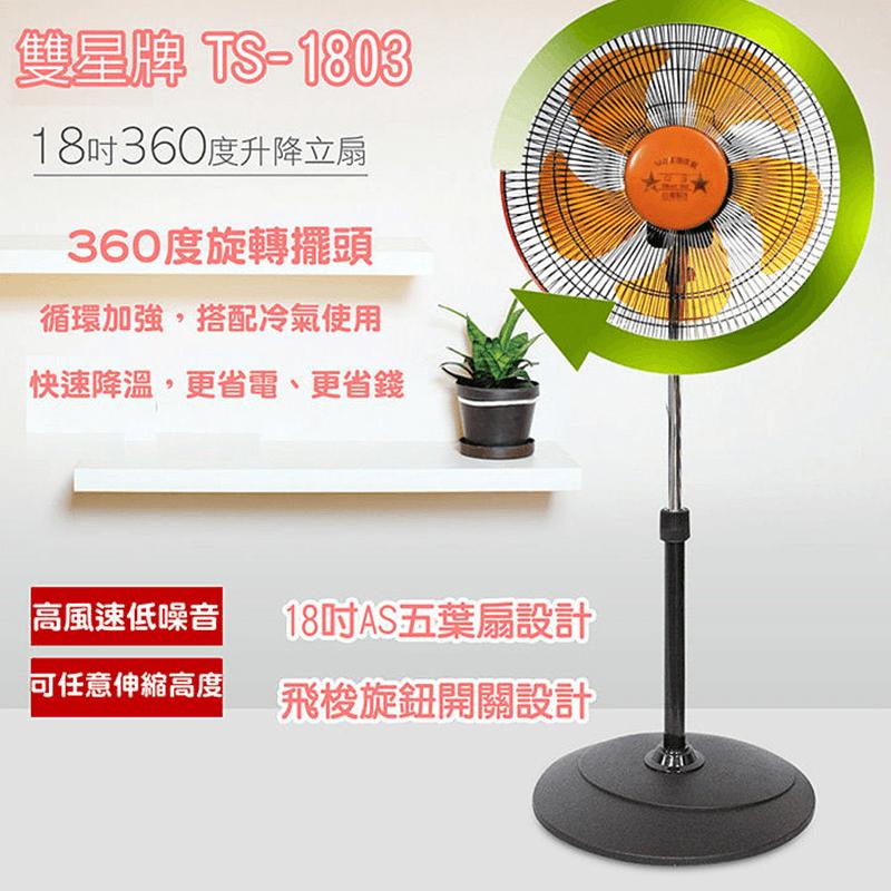 雙星18吋360度循環涼風扇TS-1803