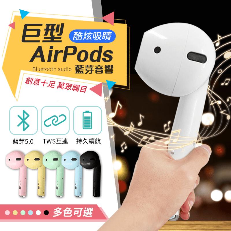 【御皇居】巨型AirPods造型(藍牙音響 藍芽喇叭)