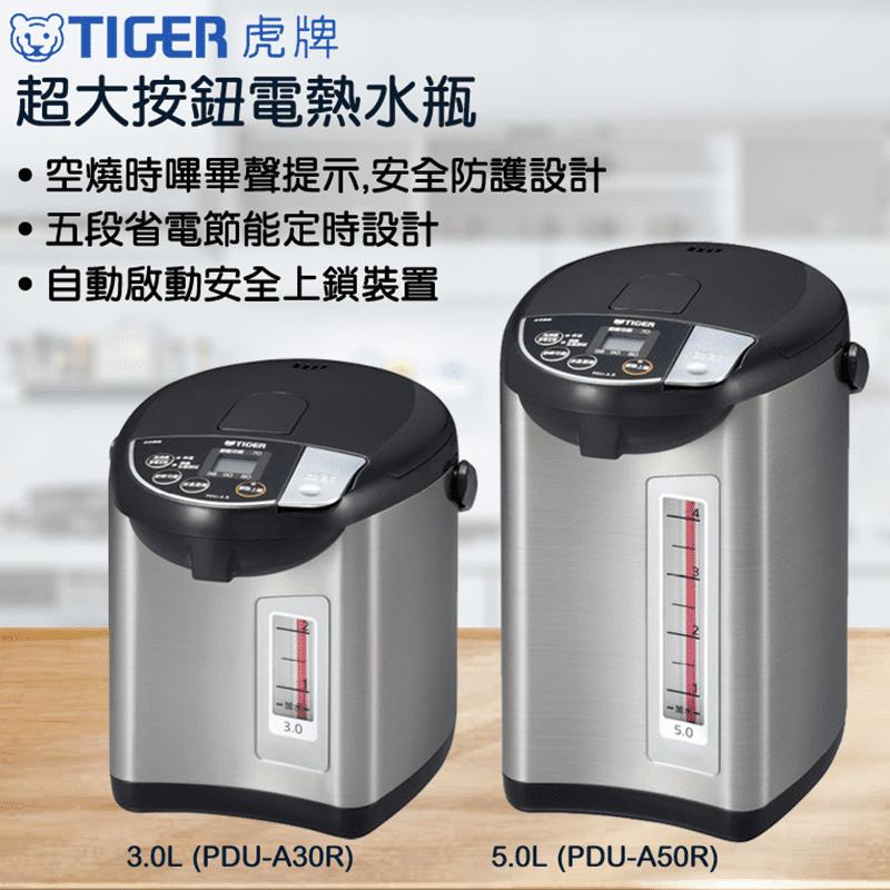 【日本製】TIGER 虎牌5.0L超大按鈕電熱水瓶(PDU-A50R)