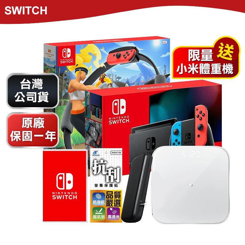 【Nintendo 任天堂】Switch主機+健身環大冒險+遊戲片任選+包貼