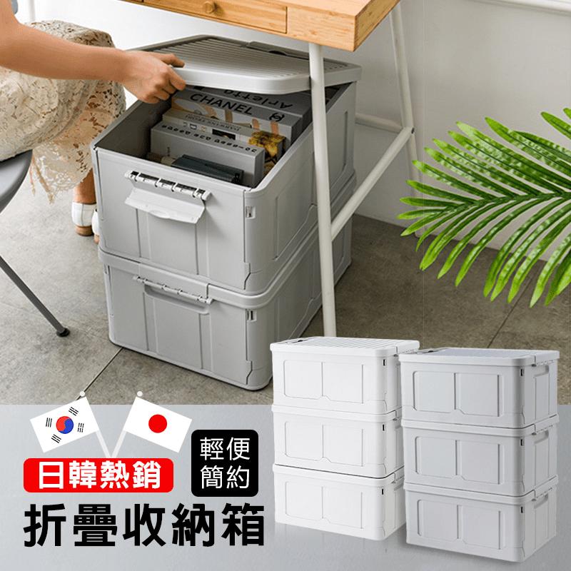 熱銷款輕便簡約雙扣折疊收納箱(儲物箱/車用收納箱/折疊箱)