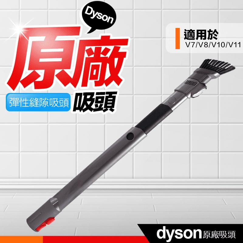 dyson戴森全新原廠 Dyson 戴森 V11 V10 V8 V7 彈性縫隙