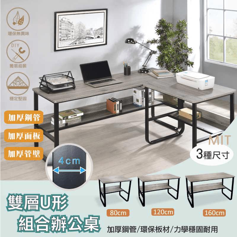 工業風多用收納工作桌電腦桌辦公桌 (80cm/120cm/160cm)