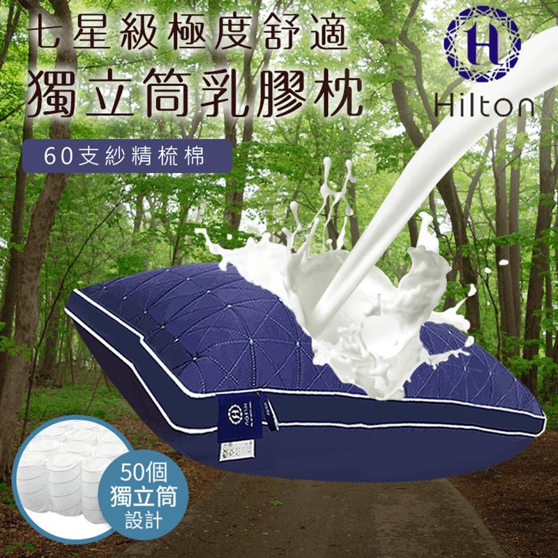 【Hilton 希爾頓】七星級極度舒適乳膠獨立筒枕(乳膠枕/獨立筒枕/舒柔枕)