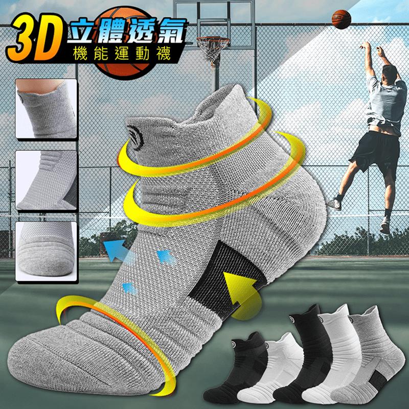 3D立體透氣機能運動襪