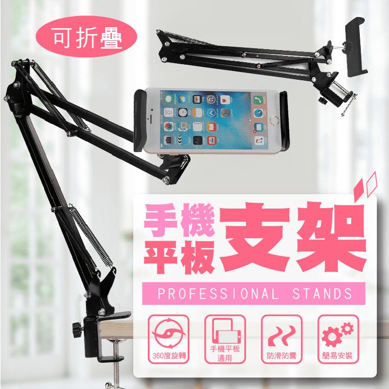 【手機/平板零重力懶人架】最穩定手機支架 手機懶人支架 手機夾 平板支架 手機架