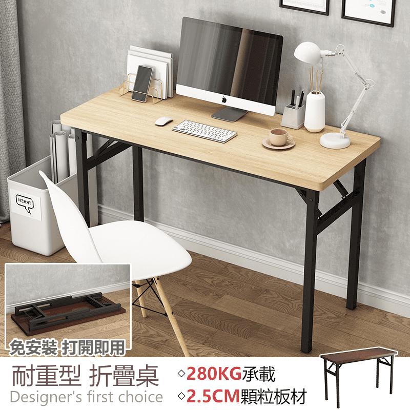 免安裝折疊耐重工作桌