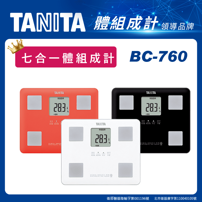 【TANITA】七合一體組成計 BC-760 體重機 體脂計