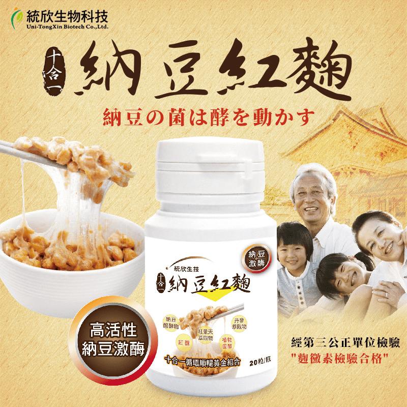 【統欣生技】十合一納豆紅麴膠囊 20粒/瓶 保健食品