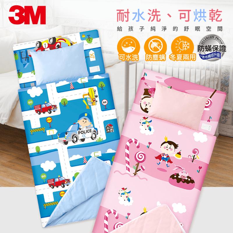 【3M】2019升級上市-新一代兒童防蹣睡袋(甜心公主)