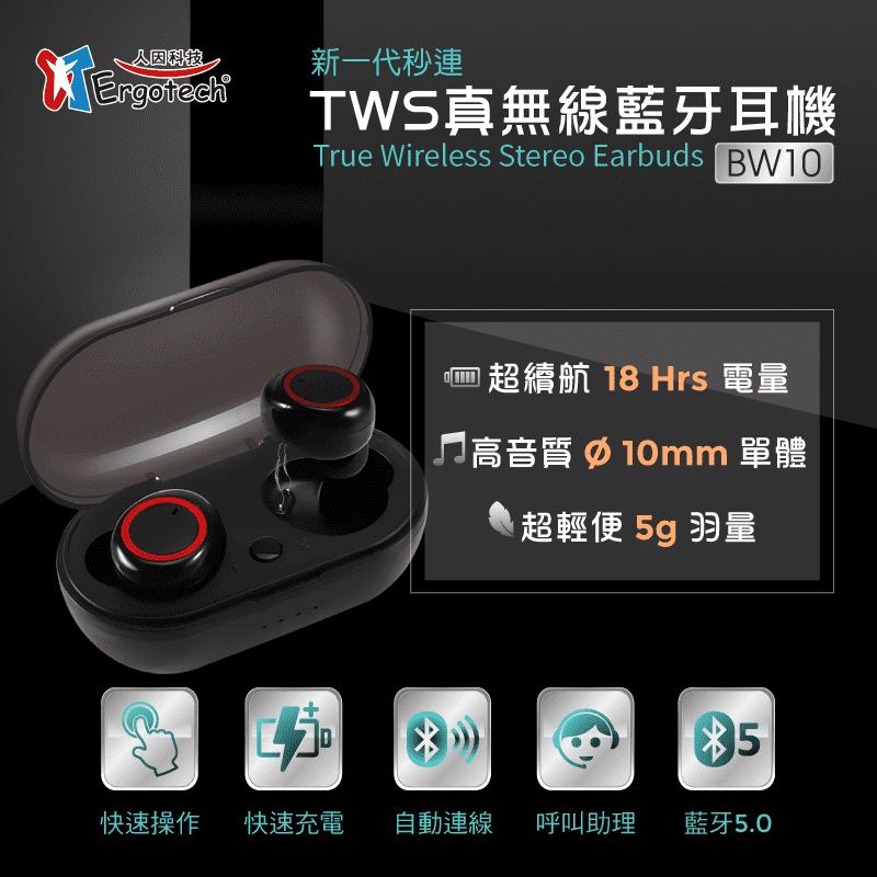 人因BW10KR 新一代秒連TWS真無線藍牙耳機BW10KR