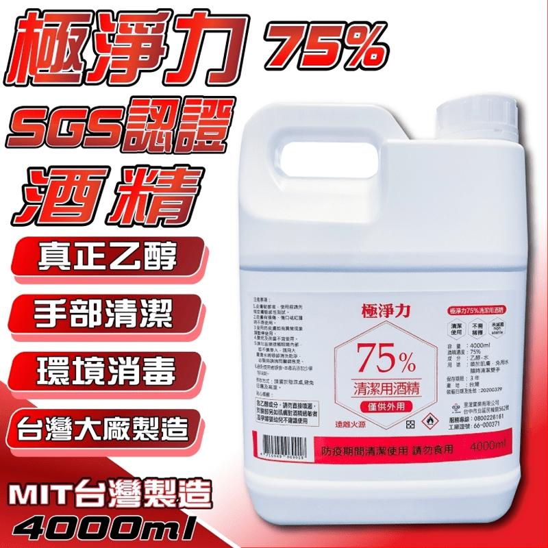 極淨力75%清潔用酒精4000ml、500ml+噴頭 防疫消毒/酒精消毒