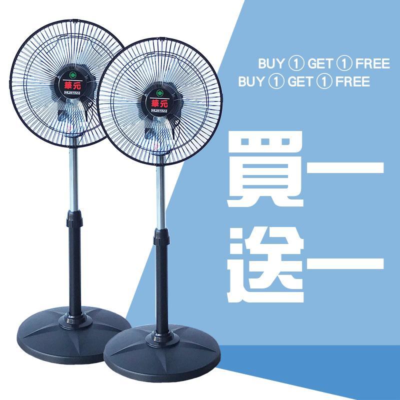 華元[華元]12吋360度循環涼電風扇(HY-1208)(買一送一) 藍HY-1