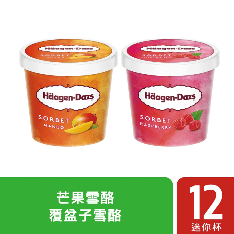 【Häagen-Dazs哈根達斯】仲夏水果迷你杯12入組 芒果雪酪 覆盆子雪酪