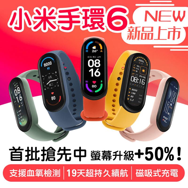 【Mi 小米】手環6 NFC版 智慧手錶/智慧手環/睡眠監測/運動監測