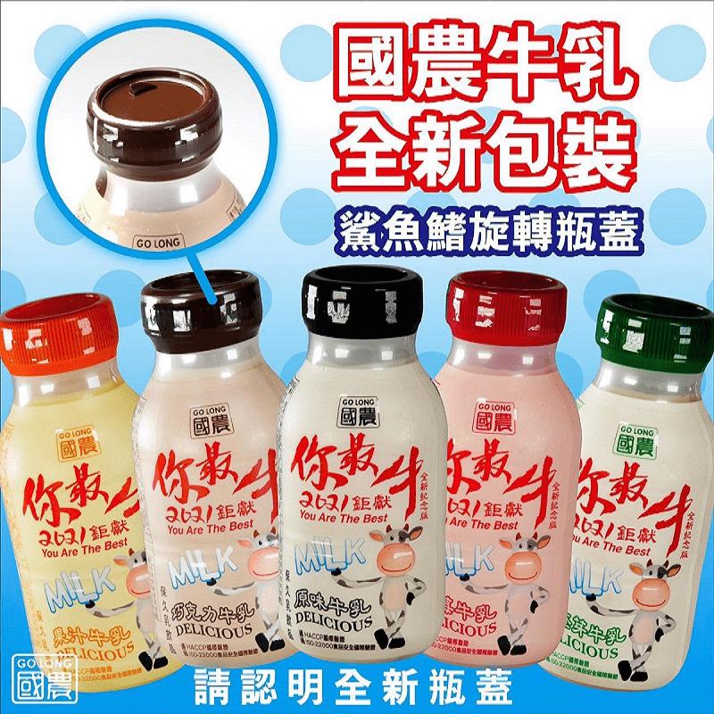 【國農】調味牛乳 原味牛乳 原味豆漿 PP瓶 215ml