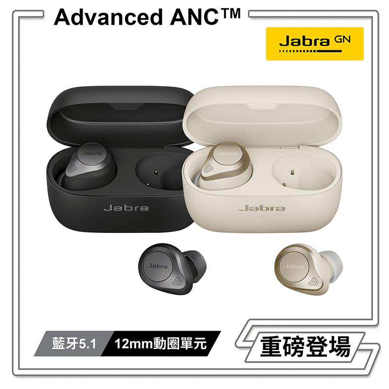 【Jabra】Elite 85t Advanced ANC主動降噪真無線藍芽耳機