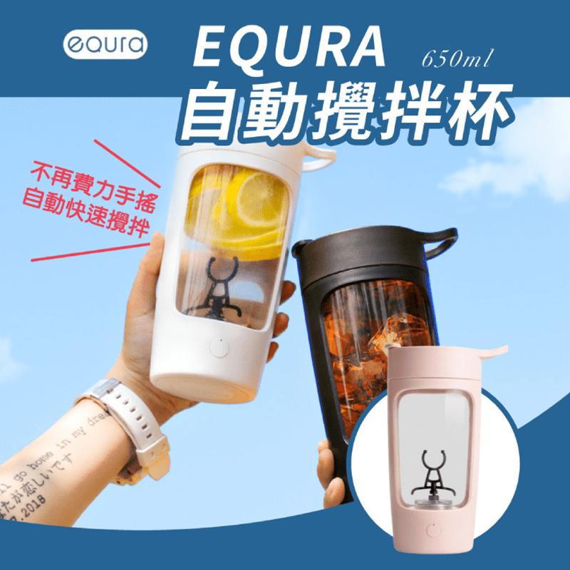 SGS認證EQURA充電自動攪拌杯650ml