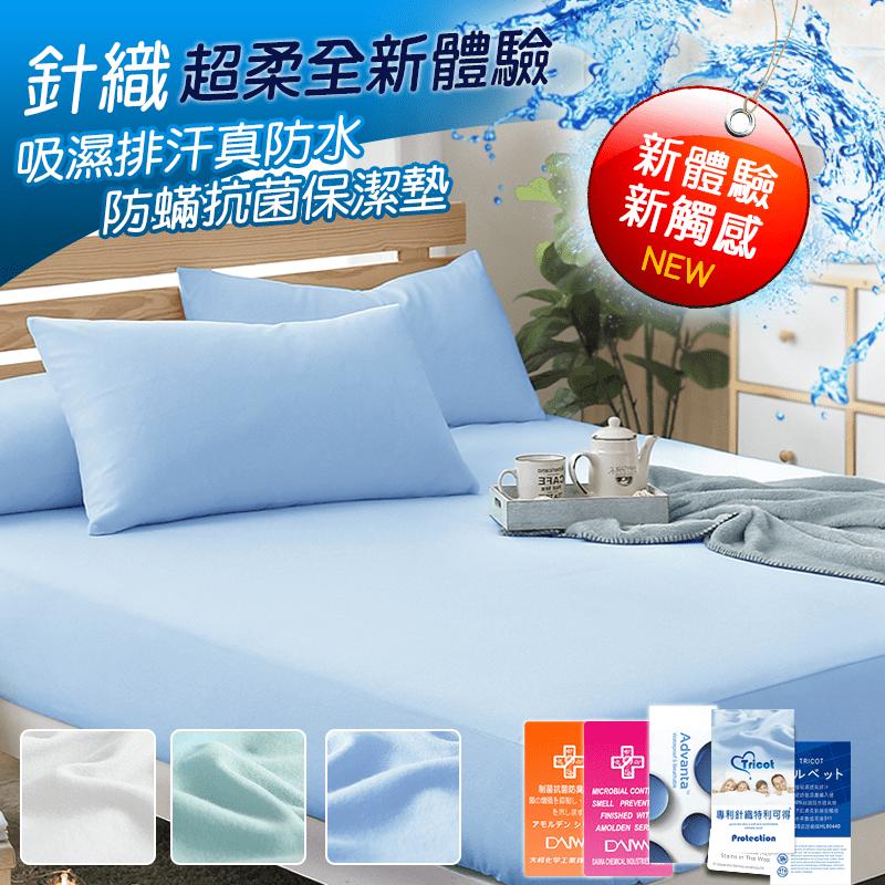 【J-bedtime】防水透氣防蟎抗菌保潔墊