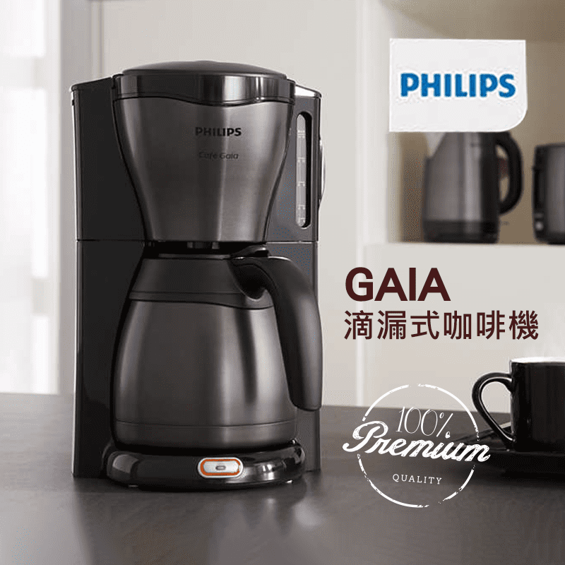 PHILIPS 飛利浦 Gaia滴漏式咖啡機 HD-7547