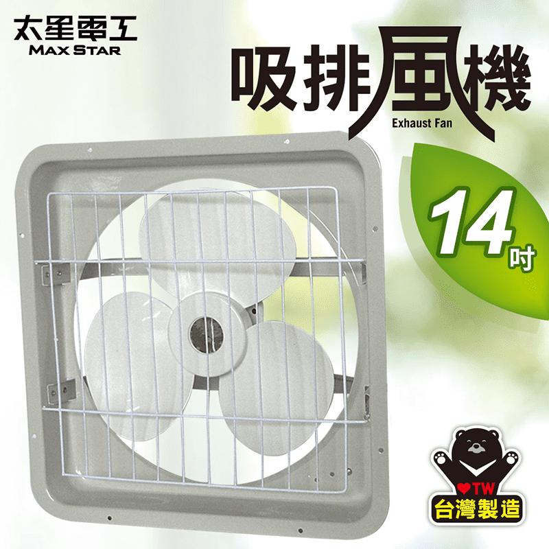 【太星電工】14吋壁式通風扇(吸排風機) WFC14/壁扇/排風扇/電風扇