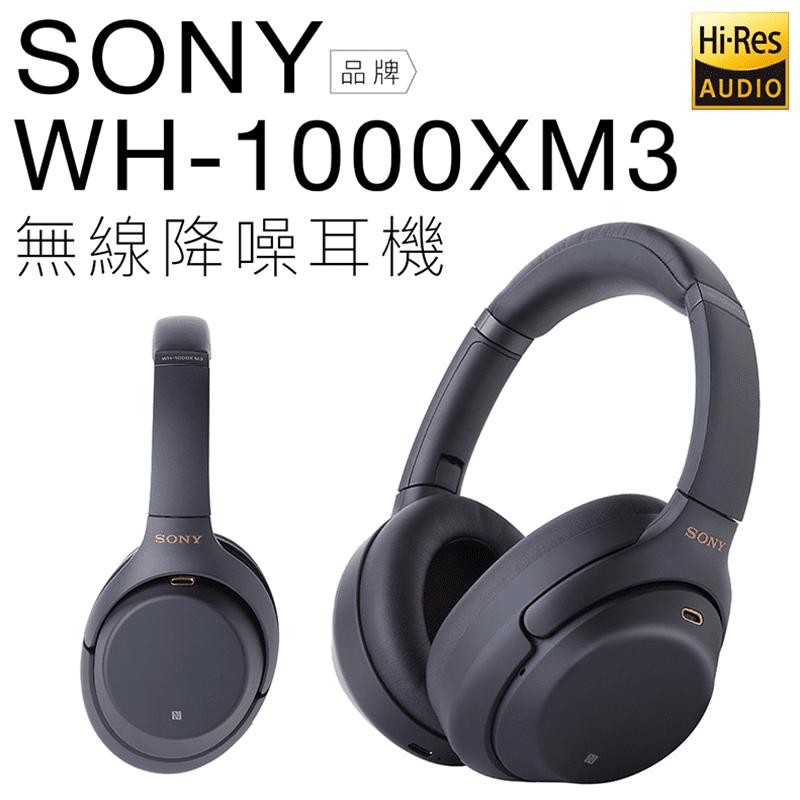 SONY耳罩式降噪耳機WH-1000XM3