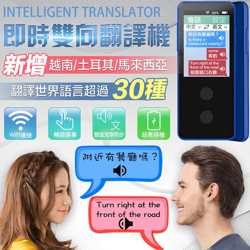 長江Chang Jiang AI-1智能即時雙向翻譯機