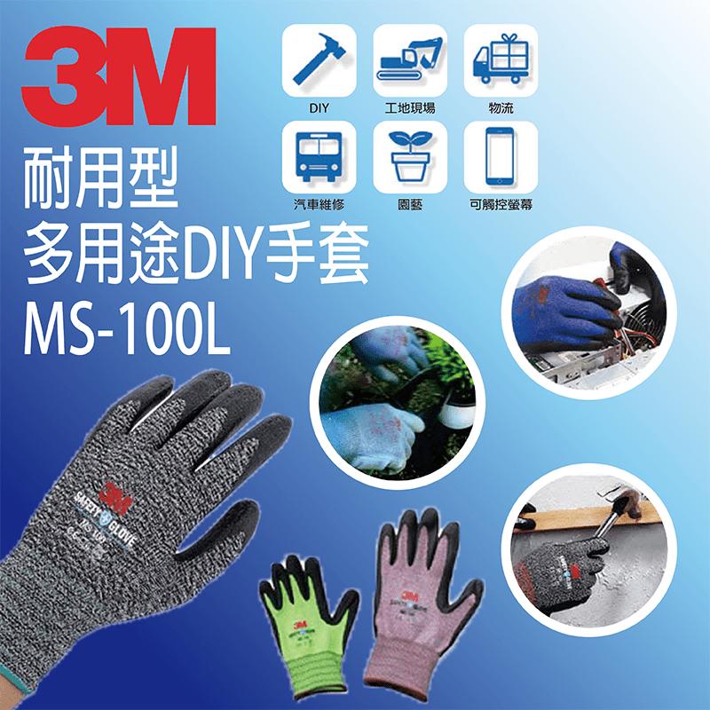 3M耐用型DIY安全手套