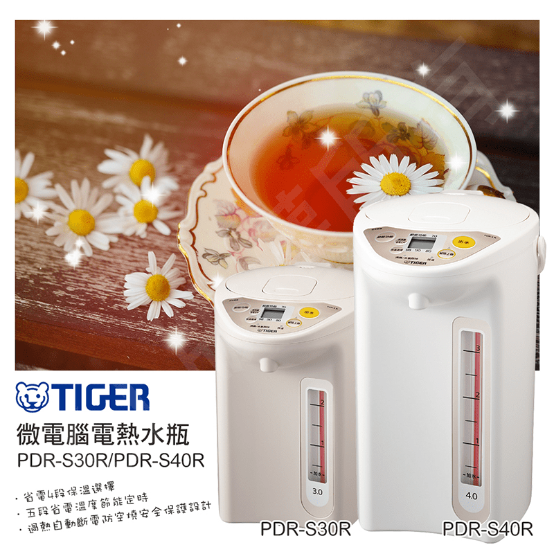 【日本製】TIGER 虎牌4.0L微電腦電熱水瓶(PDR-S40R)