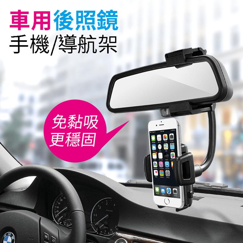 【aibo】GH5947 汽車後視鏡專用 多功能手機/導航車架