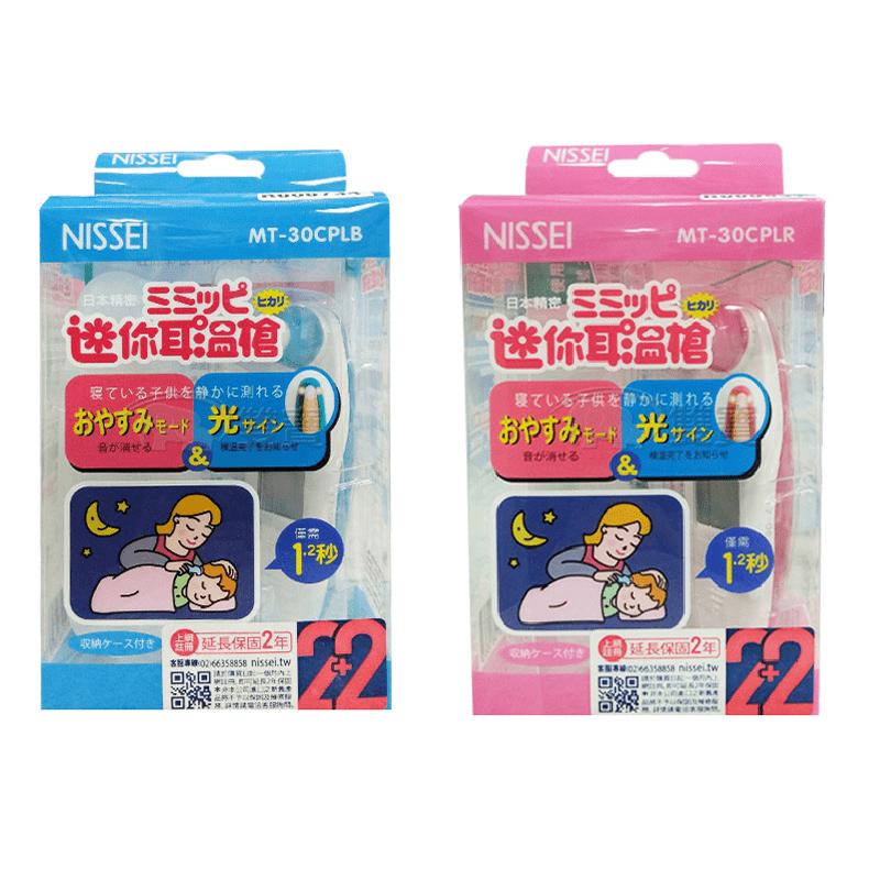 NISSEI日本精密迷你耳溫槍 泰爾茂耳溫槍 小白兔耳溫槍 附20入耳套一盒
