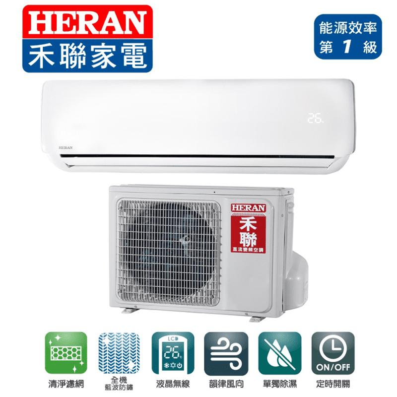 【HERAN禾聯】一級變頻單冷分離式空調HI-G23H+HO-G23H