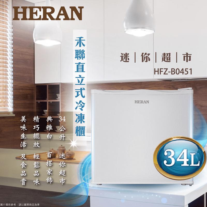 【HERAN 禾聯】34L 直立式冷凍櫃 HFZ-B0451