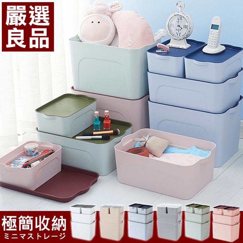 日式無印風多功能收納盒