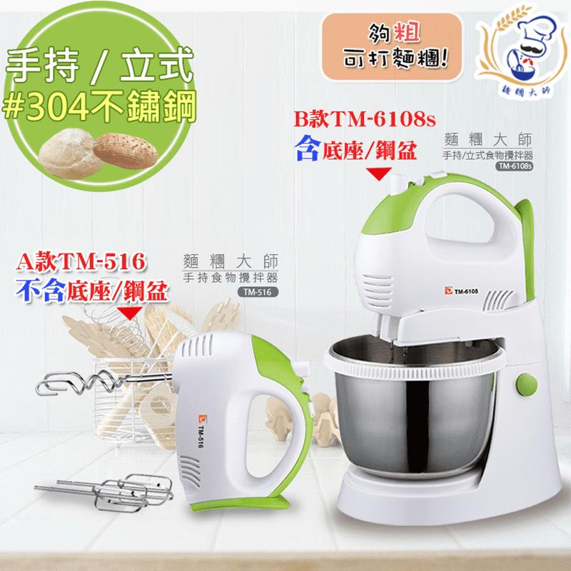 【麵糰大師】DaHe不鏽鋼攪拌機TM-516、TM-6108s