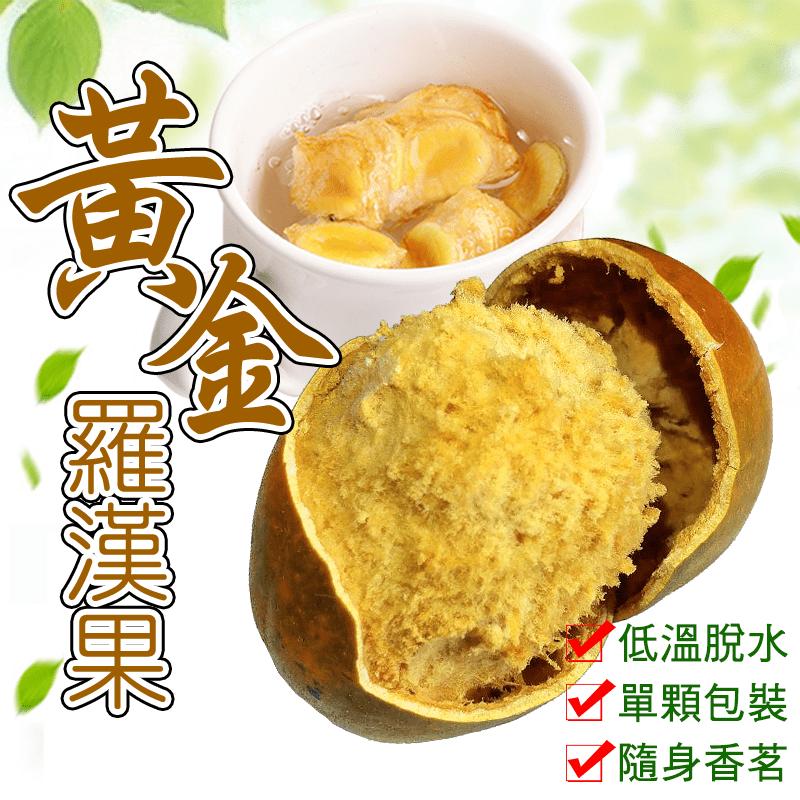 【蔘大王】黃金羅漢果(東方神果)健康沖泡飲(單顆包裝 攜帶方便)