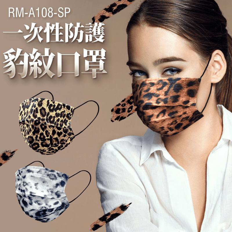 現貨 RM-A108-SP 一次性防護豹紋口罩 多款式式可選 /50入/包/袋裝