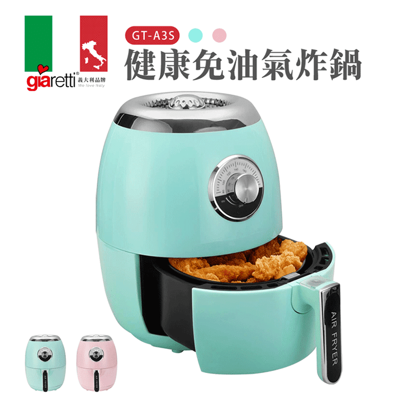 【義大利 Giaretti】健康免油陶瓷氣炸鍋GT-A3S