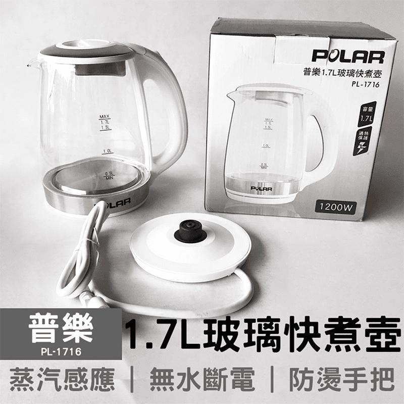 【普樂】1.7L玻璃快煮壺/電茶壺(PL-1716)