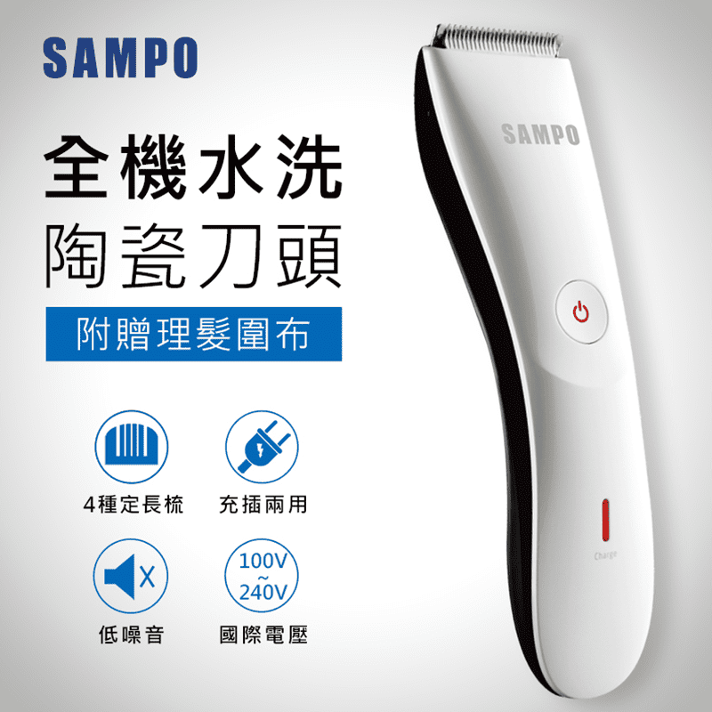 聲寶陶瓷刀頭電動理髮器EG-Z1809CL